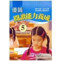 優質閱讀能力養成5年級