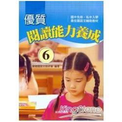 優質閱讀能力養成6年級
