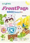 我的e學園:FrontPage網頁設計HappyGo