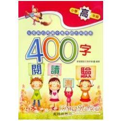 400字閱讀測驗(高)