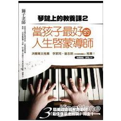 琴鍵上的教養課2:當孩子最好的啟蒙導師