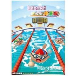 Internet 網路奧運會