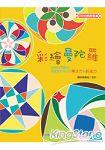 彩繪曼陀羅:32個神奇圖形,有效提升孩子的專注力與創造力