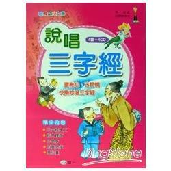 說唱三字經(套書)(4片CD)