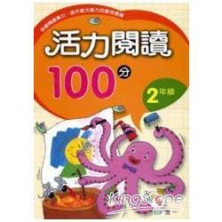 活力閱讀100分 二年級