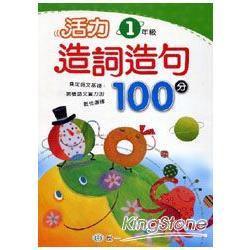活力造詞造句100分 一年級