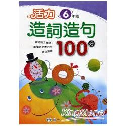 活力造詞造句100分 六年級