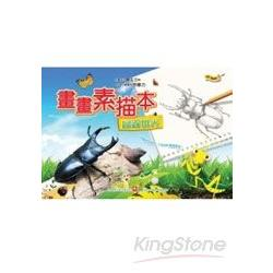 畫畫素描本-昆蟲世界