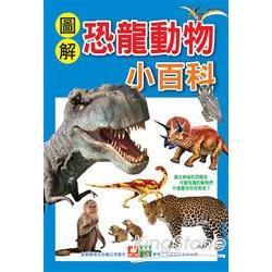 圖解恐龍動物小百科(1套2本)