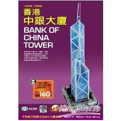 香港中銀大廈(約55片)