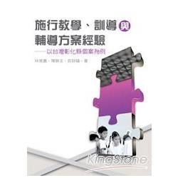 施行教學、訓導與輔導方案經驗:以台灣彰化