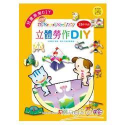 兒童美勞DIY-立體勞作DIY