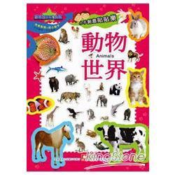 小手創意貼貼樂:動物世界