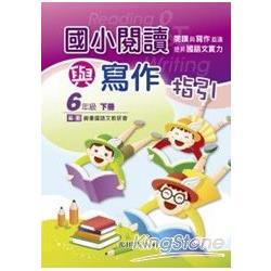 國小閱讀與寫作指引(6 年下)