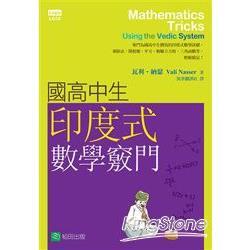 國高中生印度式數學竅門