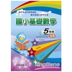 國小基礎數學 5全