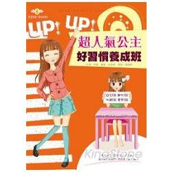 UP!UP!超人氣公主好習慣養成班