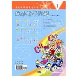 資優數學的星光大道-玩弄數學問題(操作手冊)