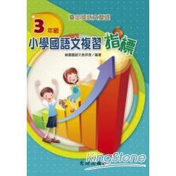 小學國語文複習指標 3年級
