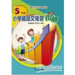 小學國語文複習指標 5年級