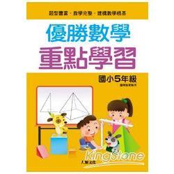 優勝數學重點學習(國小5年級)