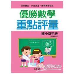 優勝數學重點評量(國小5年級)
