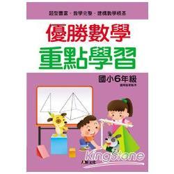 優勝數學重點學習(國小6年級)