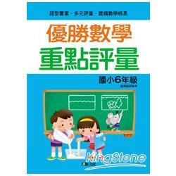 優勝數學重點評量(國小6年級)