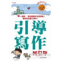 沈惠芳魔法作文班:引導寫作輕鬆學