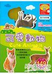 影子拼拼樂:可愛動物