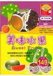 影子拼拼樂:美味水果