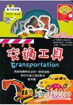 影子拼拼樂:交通工具