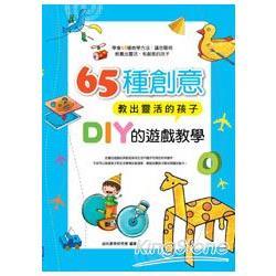 65種創意DIY的遊戲教學
