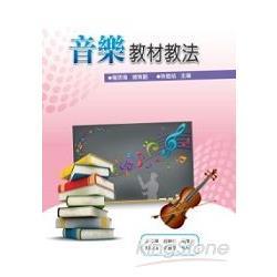 音樂教材教法