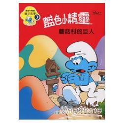 蘑菇村的巨人 (藍色小精靈)