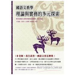 國語文教學理論與實務的多元探索