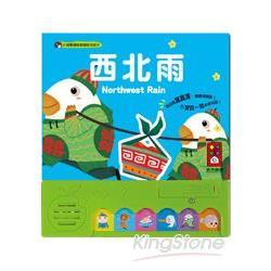 西北雨:小蘋果趣味歡唱童謠繪本