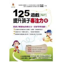 125遊戲,提升孩子專注力6