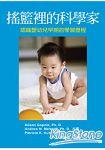 搖籃裡的科學家:認識嬰幼兒早期的學習歷程