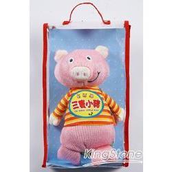 三隻小豬:我的動物玩偶故事書