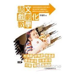語文戲劇化教學(東大學術39)