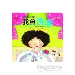 我會洗手+故事CD