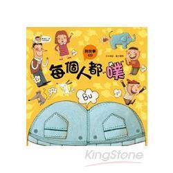 寶寶第一套科學繪本-每個人都噗 故事CD