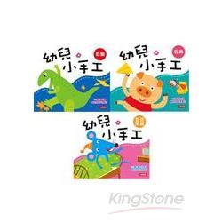 幼兒小手工:恐龍、玩具、生活(一套3冊)