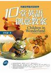 十堂英語創意教案:用童話帶動英語教學(軟皮精裝/附1MP3)