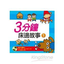 三分鐘床邊故事(1)(附CD)( )-童話小百科
