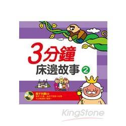 三分鐘床邊故事(2)(附CD):童話小百科