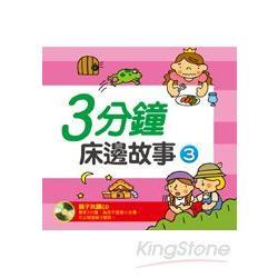 三分鐘床邊故事(3)(附CD):童話小百科