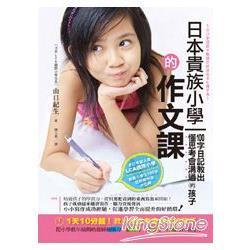日本貴族小學的作文課:100字日記教出懂思考會溝通的孩子