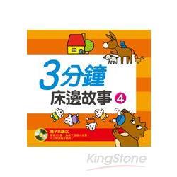 三分鐘床邊故事(4)(附CD):童話小百科